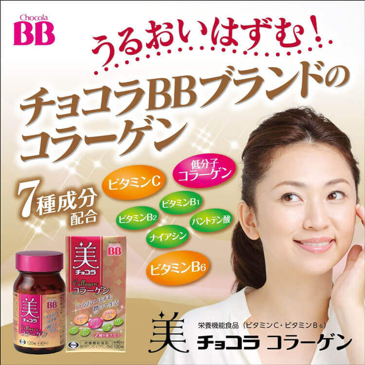 Chocola bb bi chocola collagen tablet 120tablets singapore for Bb shop online