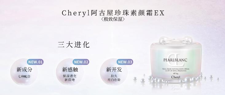 cheryl阿古屋珍珠素颜霜EX 补水保湿遮毛孔 50g商品描述
