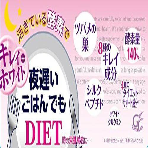DIET at night late rice (diet) + clean about 30 days-detail-image1