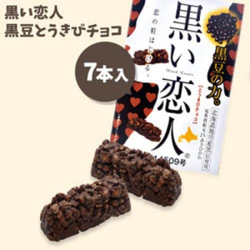 北海道黑豆巧克力 黑色恋人7枚盒装-详情-图片1