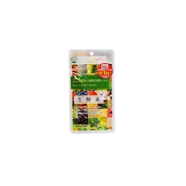 生酵素222种天然植物水果谷物浓缩精华60粒胶囊-详情-图片1