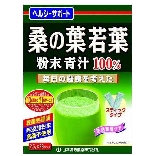 山本汉方桑叶若叶青汁28包-详情-图片1