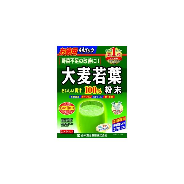100% Barley Grass powder delicious green juice (with shaker) 3g*44bags wrapped  by Yamamoto Chinese Pharmaceutical-detail-image1