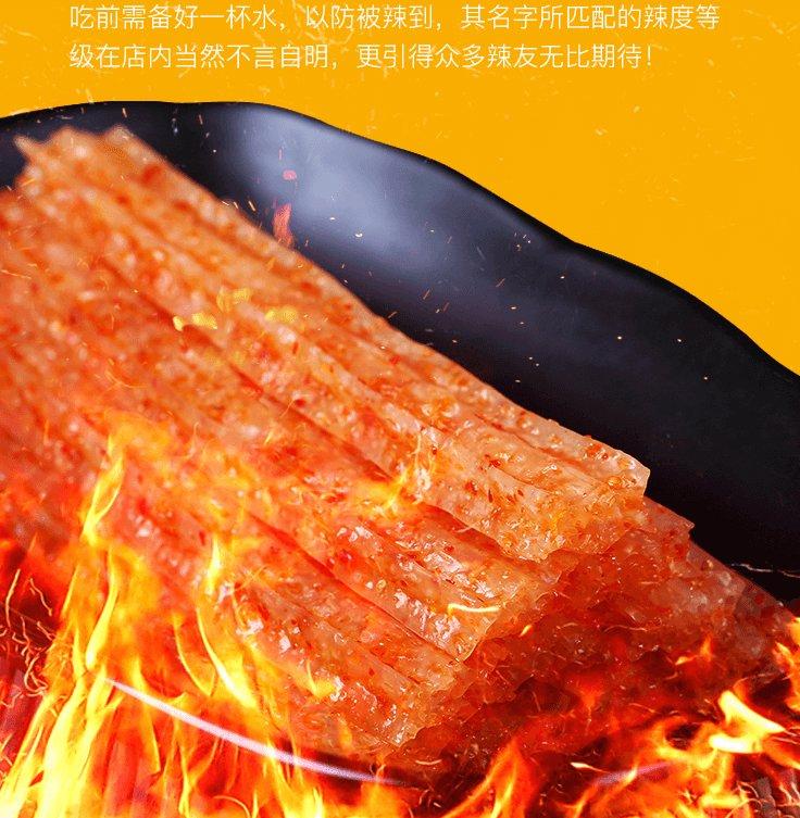 卫龙 火药辣条 大面筋40g商品描述