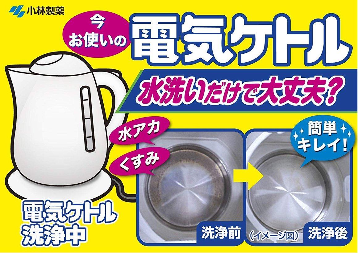 小林制藥 電熱水壺清洗專用檸檬酸除垢劑  3包入商品描述
