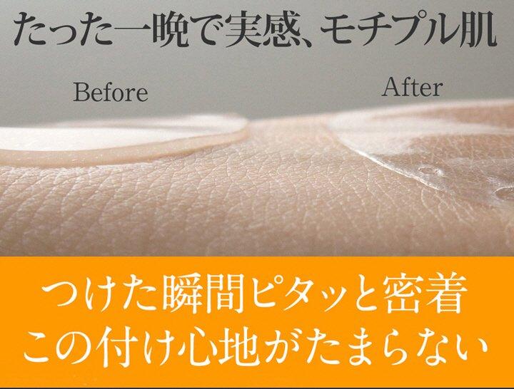 +ONEC 高级水凝胶眼膜 60枚入 保湿抗老商品描述