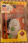 Kracie HADABISEI Mask Aging Care 10pice-review-276869-image-1