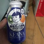 Keana Nadeshiko Ishizawa Laboratory Mens Baking Soda Scrub Face Wash 100g-review-253209-image-1