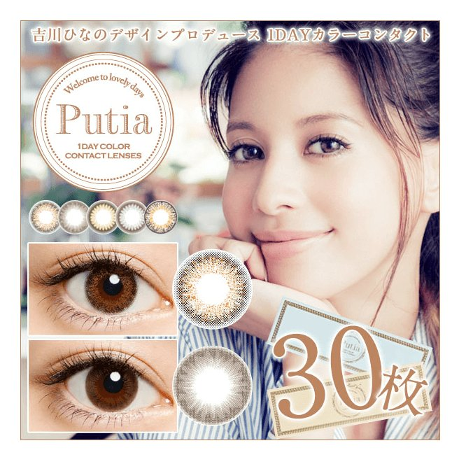 putia cosmetic contact lenses 30 pieces-detail-image1