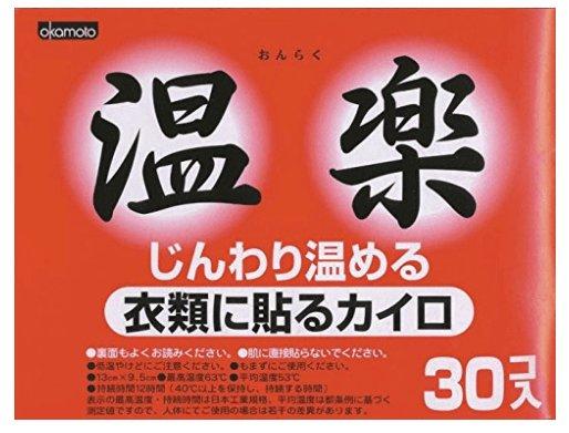 岡本 Okamoto 溫樂暖寶寶/發熱貼/暖身貼30片-詳情-圖片1