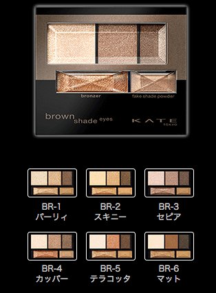 Kanebo Kate Brown Shade Eyes-detail-image1
