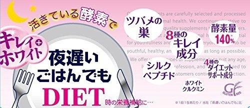 粉色新谷酵素8種美肌成份 瘦身燃脂睡眠瘦 30日-詳情-圖片1