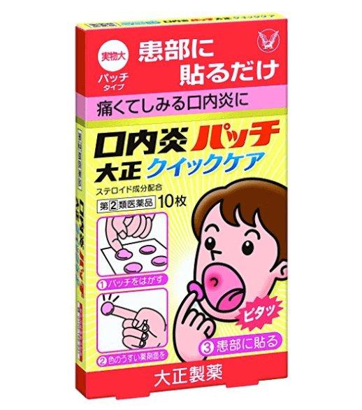 Taisho Pharmaceutical, Stomatitis Patch Taisho A, 10 Patches-detail-image1