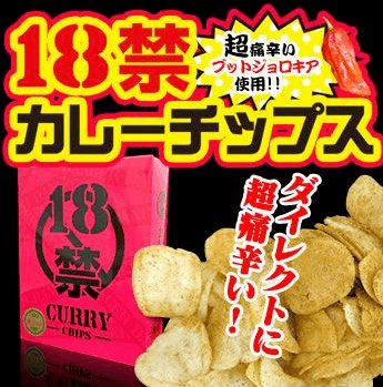 Super spicy ready-to-eat curry chips-detail-image1