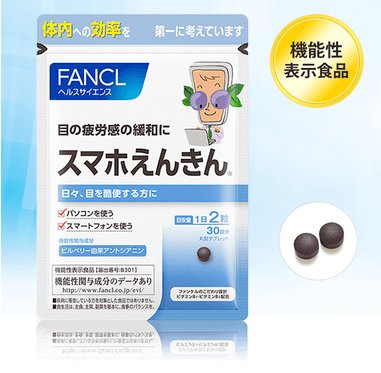 FANCL eyesight nutrient fast vision support-detail-image1