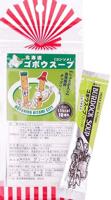 北海道 洋蔥濃湯/牛蒡濃湯/土豆黃油濃湯-詳情-圖片1