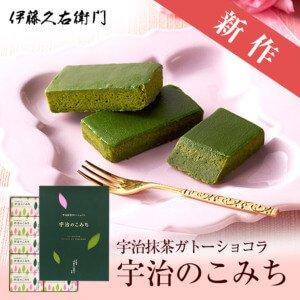 伊藤久右卫门宇治抹茶巧克力蛋糕 5个装&10个装-详情-图片1