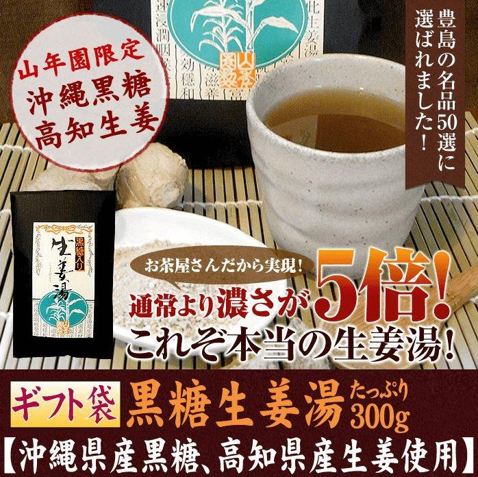 山年园 黑糖生姜汤300g-详情-图片1