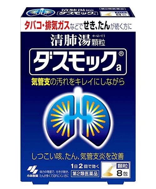 小林制藥清肺湯 吸煙清肺消咳潤肺化痰8包/16包-詳情-圖片2