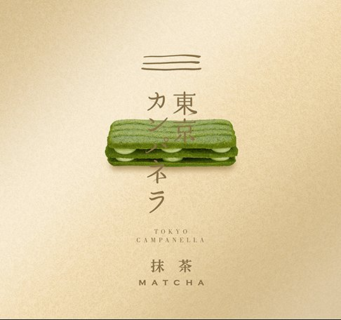 Tokyo Campanella 波浪三层饼干—抹茶味8个入-详情-图片1