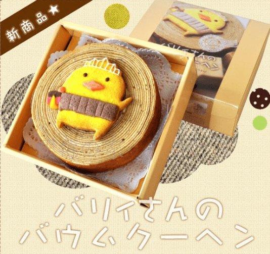 永久堂 Baryi 新鮮小雞年輪蛋糕可愛 賀年生日送禮-詳情-圖片1