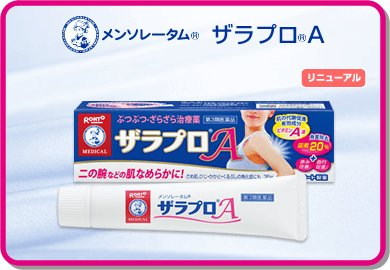 Rohto Mentholatum ZARAPRO Smooth Cream Upper Arm Cuticle soft scaly skin Silky-detail-image1