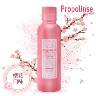 粉瓶Propolinse比那氏蜂胶漱口水 限定版樱花口味600ml-详情-图片1