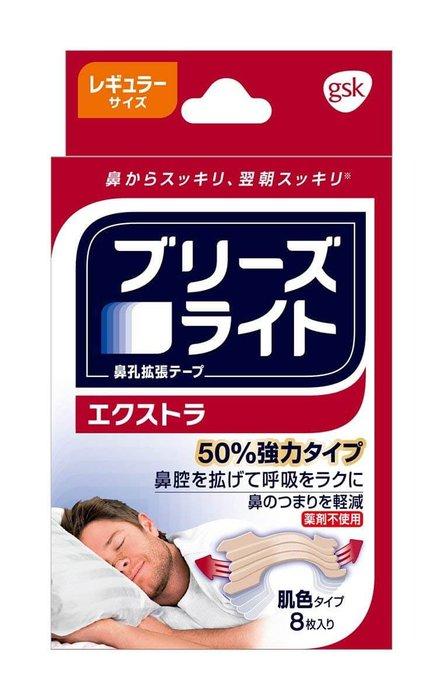 成人用通鼻贴 增强呼吸量 助睡眠 通鼻塞鼻贴 8枚加强型-详情-图片1