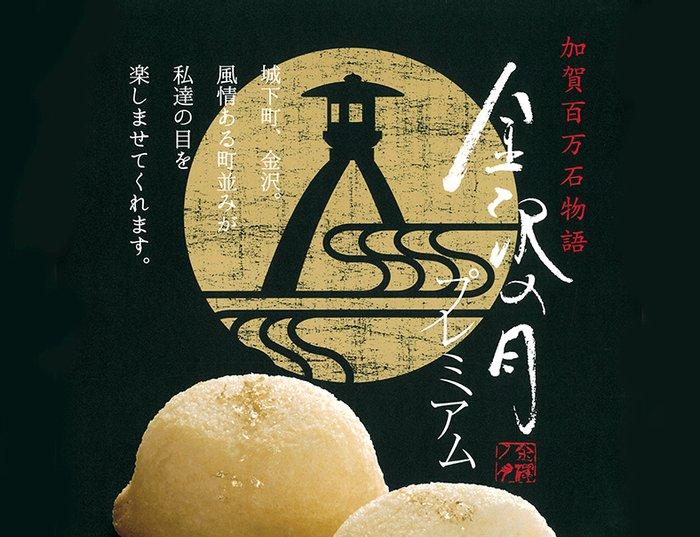 金沢之月 金箔卡仕达酱和风小蛋糕-详情-图片1