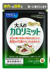 FANCL大人生姜纖體熱控片30日分-詳情-圖片1