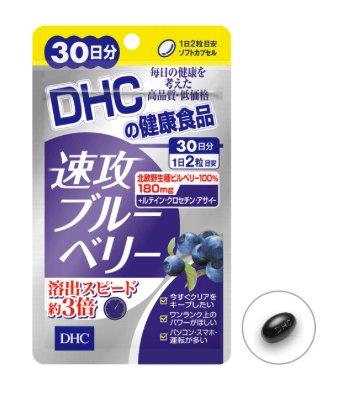 DHC 速功藍莓護眼30日-詳情-圖片1