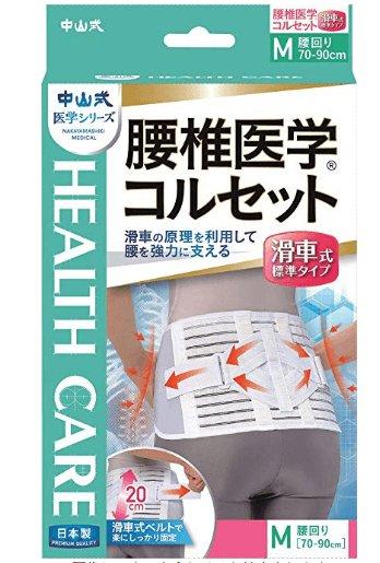 日本中山式護腰帶 腰椎醫學強腰套 緩解疲勞 S/M/L/LL/3L-詳情-圖片1
