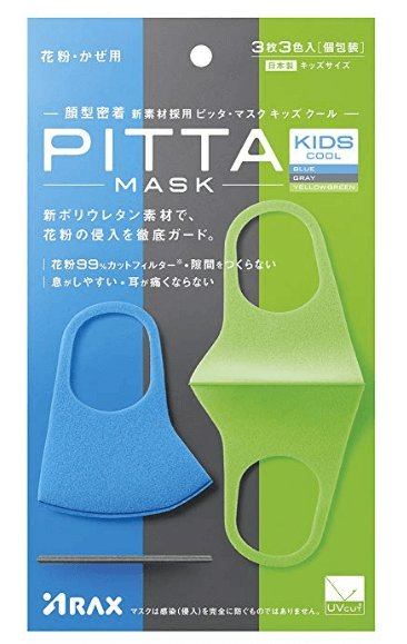 PITTA MASK 海绵立体儿童款男女口罩透气可清洗pm2.5防雾霾 3枚入-详情-图片1