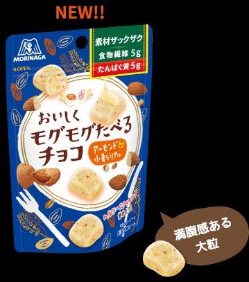 森永Morinaga低卡路里减肥代餐坚果巧克力33g-详情-图片1