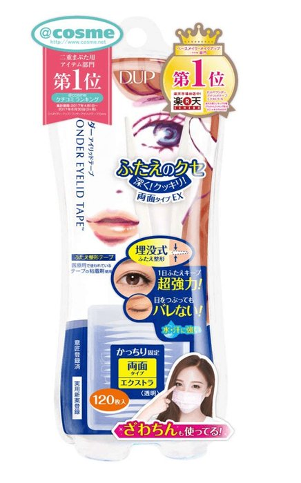D-up Wonder Eyelid Tape Extra整形隐形DIY双眼皮贴布-detail-image1