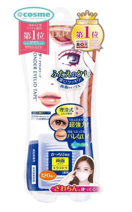D-up Wonder Eyelid Tape Extra整形隱形DIY雙眼皮貼布兩種D.U.P/DUP120枚-詳情-圖片1