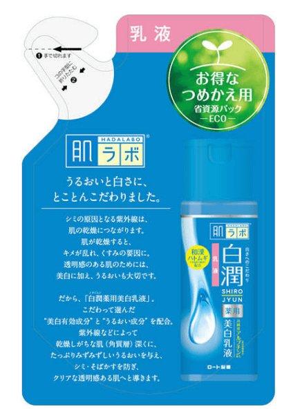 肌研白润 熊果苷美白保湿乳液140ml替换装-详情-图片1