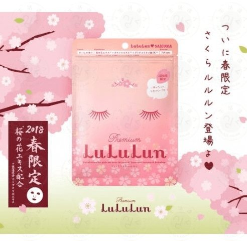 lululun sakura mask-detail-image1