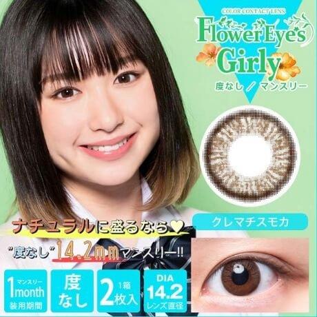 最新更新flower eyes girly R月拋美瞳有度數14.2mm 兩枚入-詳情-圖片1