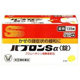 日本大正制藥感冒藥 退熱止咳化痰 135片 綜合症狀 緩和-詳情-圖片1