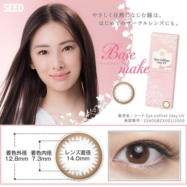 Eye coffret  1day uv  Cosmetic contact lenses10 lenses-detail-image1