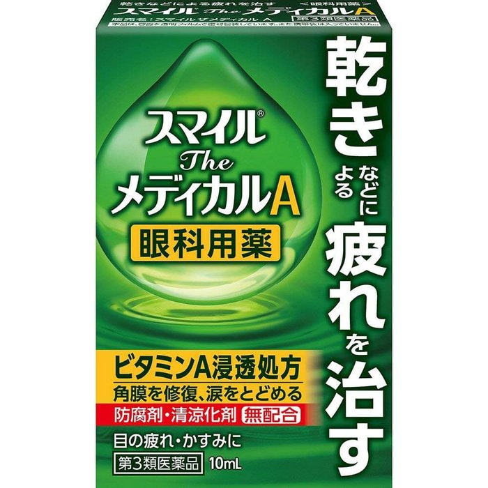 狮王维生素A 干涩疲劳改善滴眼液10ml-详情-图片1