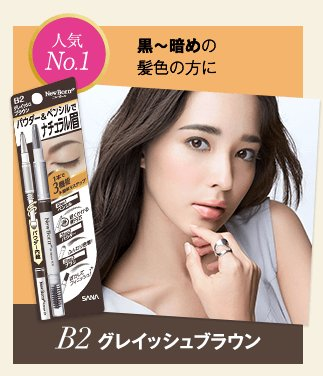 SANA  New Born W Brow EX Eyebrow Pencil & Powder with Brush-detail-image1