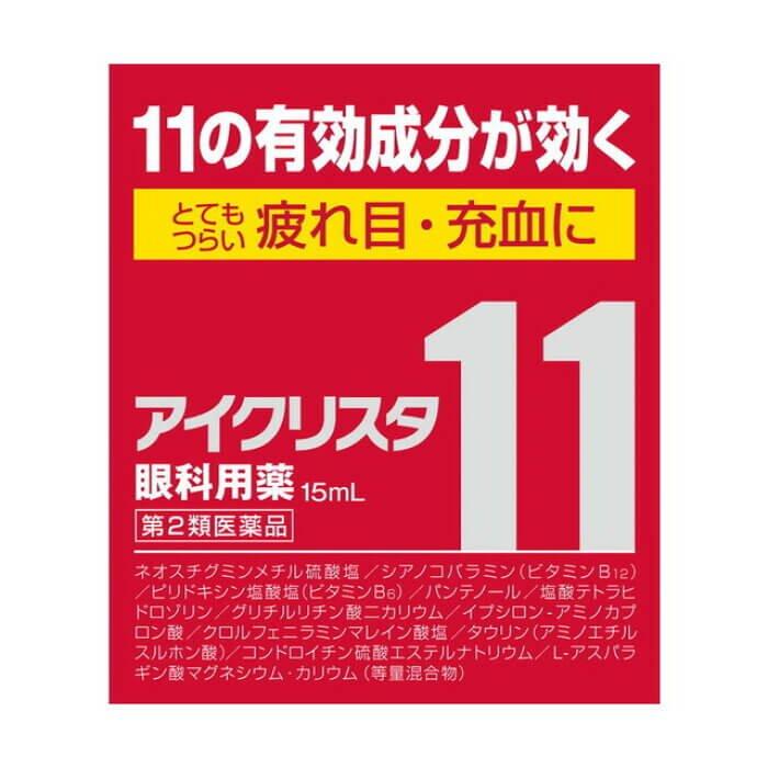 佐贺制药11种有效成分抗炎 去痒滴眼药15ml-详情-图片1
