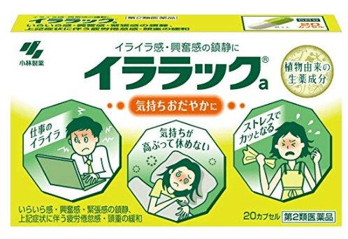 小林制药 镇定胶囊 缓和焦躁感和兴奋感-详情-图片1