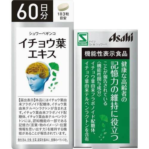 ASAHI 朝日 银杏叶精华提取物 保护听力视力 增强记忆力 3款选-详情-图片1