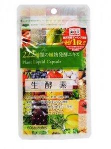 生酵素222種天然植物水果谷物濃縮精華60粒膠囊-詳情-圖片1
