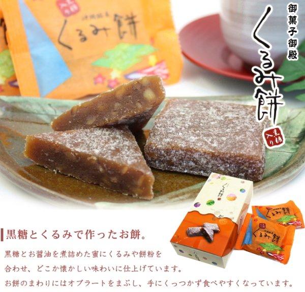 御菓子御殿 胡桃黑糖饼-详情-图片1