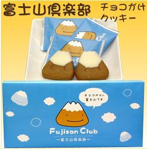 Mountain Fuji Snow Club Shizuoka limited white chocolate / strawberry chocolate-detail-image1