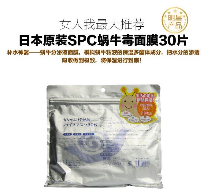 SPC snail secretion liquid mask 30 pieces-detail-image1